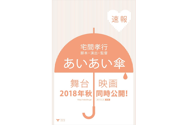 東京セレソンDXの幻の名作「あいあい傘」映画&舞台で復活