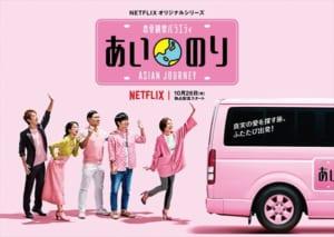『あいのり:Asian Journey』