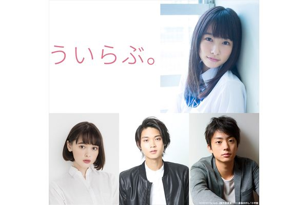映画「ういらぶ。」製作決定!平野紫耀、桜井日奈子、玉城ティナ、磯村勇斗、健太郎が出演