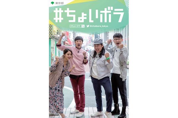 池田美優、ロバートが「#ちょいボラ」を実践!PR動画公開
