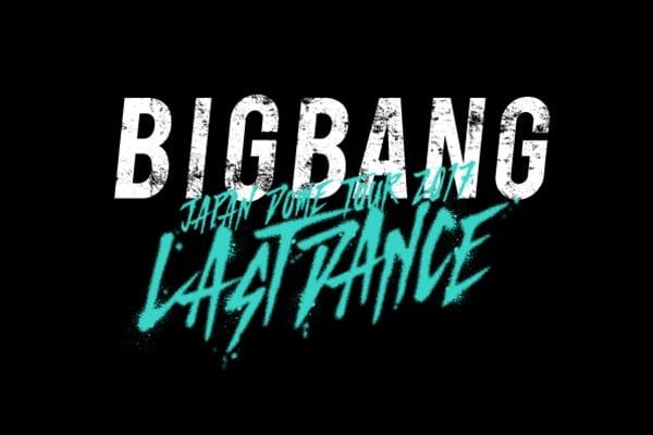 BIGBANGのドームツアー12・13東京公演 BSスカパー!で独占生中継