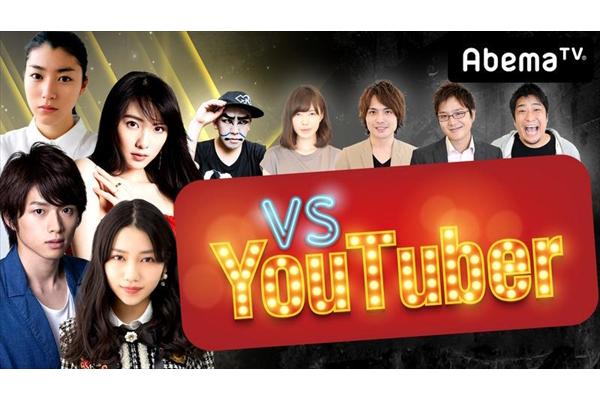 成海璃子、白洲迅、田野優花、知英が人気YouTuberと対決!『VS YouTuber』AbemaTVで10・22放送
