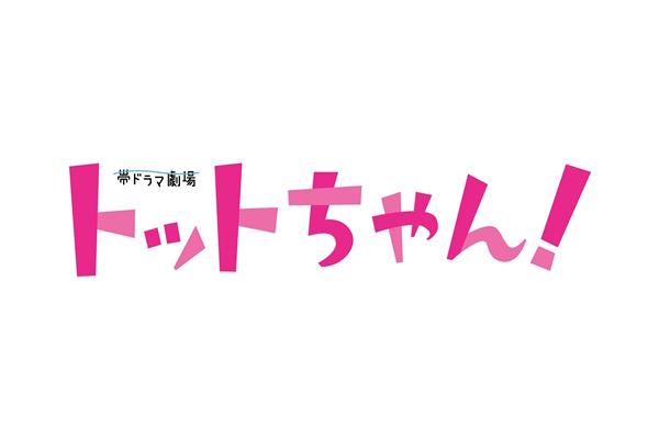 V6三宅健が黒柳徹子を叱り、恋心を抱く盟友のディレクター役で『トットちゃん!』に出演「恐れ多いなと…」