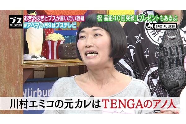 たんぽぽ・川村エミコ「TENGAの次が難しい」『「ブス」テレビ』AbemaTVで10・23放送