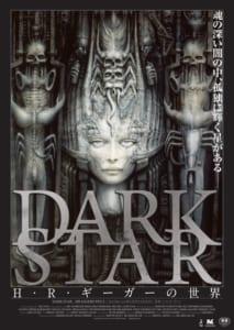 『DARK STAR H・R・ギーガーの世界』