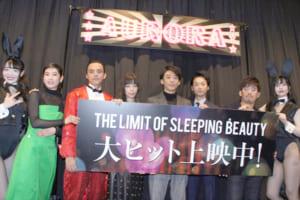 『THE LIMIT OF SLEEPING BEARUTY リミット・オブ・スリーピングビューティ』