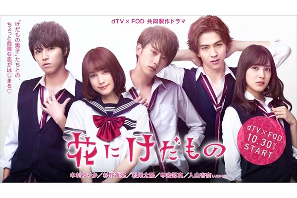 ドラマ「花にけだもの」第1話を渋谷MODIの大型ビジョンで最速上映!
