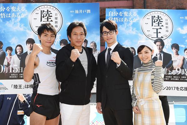 『陸王』青学・原晋監督が竹内涼真の役作りを称賛!「横浜マラソン」イベントでトークショー実施