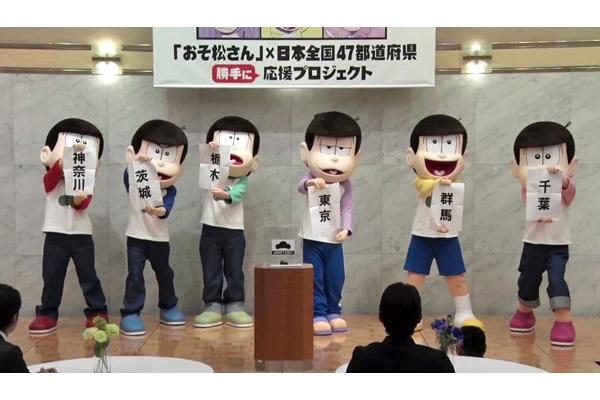 """「おそ松さん」6つ子が""""勝手に""""47都道府県を応援!担当地区をドラフトで決定"""