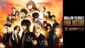 "『HiGH&LOW THE MOVIE 3""超""完成披露イベント』"