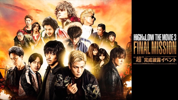 "<p>『HiGH&#038;LOW THE MOVIE 3""超""完成披露イベント』</p>"