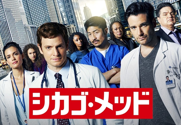 <p>「シカゴ・メッド」&copy;2015 Universal Television LLC. All Rights Reserved.</p>