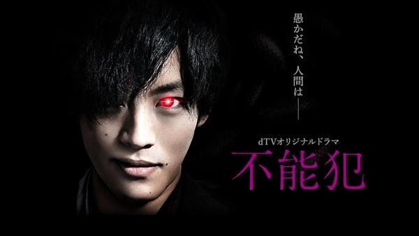 <p>dTVオリジナルドラマ「不能犯」</p>