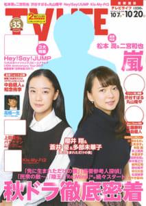 テレビライフ21号10月4日(水)発売(表紙:櫻井翔&蒼井優&多部未華子)