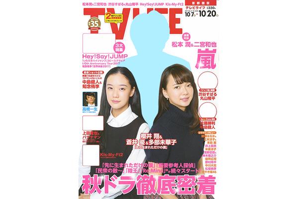 表紙は櫻井翔&蒼井優&多部未華子!秋ドラ徹底密着 テレビライフ21号10月4日(水)発売