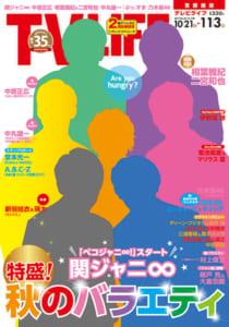 テレビライフ22号10月18日(水)発売(表紙:関ジャニ∞)