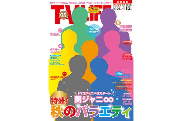 表紙は関ジャニ∞!特盛!秋のバラエティ テレビライフ22号10月18日(水)発売