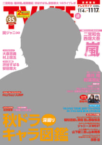 テレビライフ23号(表紙:二宮和也)