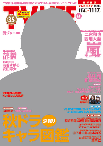 <p>テレビライフ23号(表紙:二宮和也)</p>