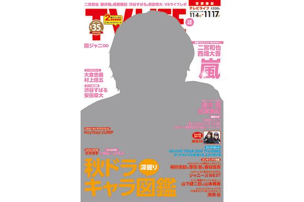 表紙は二宮和也!秋ドラ深掘りキャラ図鑑 テレビライフ23号11月1日(水)発売