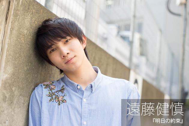 遠藤健慎インタビュー「周りを見つめ直すきっかけになれば」『明日の約束』