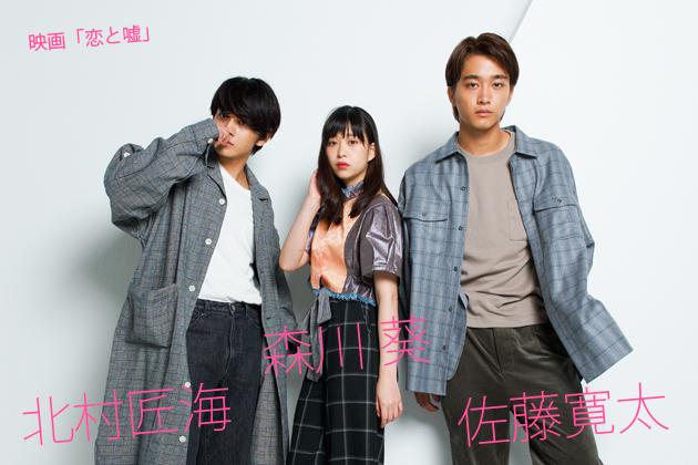 森川葵×北村匠海×佐藤寛太インタビュー 映画「恋と嘘」