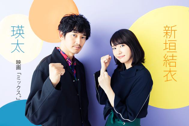 新垣結衣×瑛太インタビュー「本番ではいろいろ仕掛けてみました(瑛太)」映画「ミックス。」