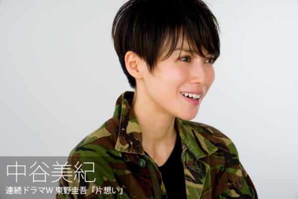 中谷美紀インタビュー「人が人を思うことの美しさを教えてくれる作品」連続ドラマW 東野圭吾『片想い』