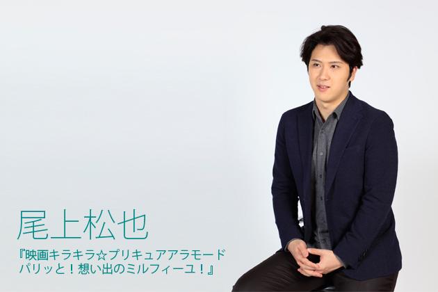 尾上松也インタビュー「甘いもの=松也というイメージは誇らしい(笑)」『映画キラキラ☆プリキュアアラモード パリッと!想い出のミルフィーユ!』