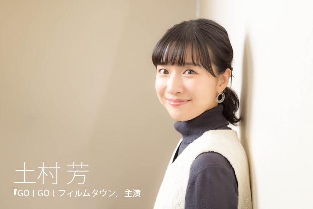 土村芳インタビュー「本当に楽しく見られる作品です!」『GO!GO!フィルムタウン』