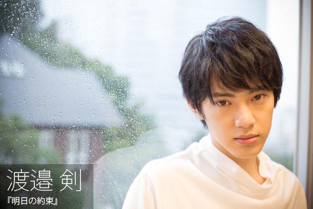渡邉剣インタビュー「勝の繊細さに注目してほしい」『明日の約束』
