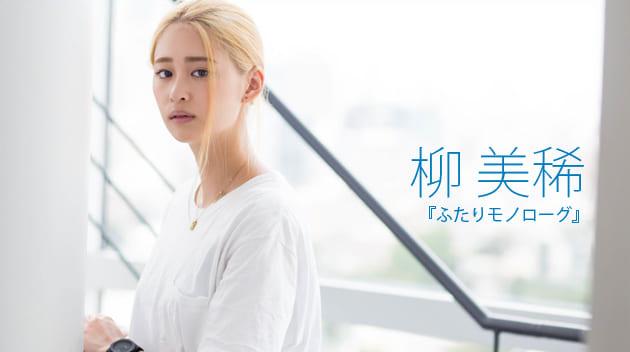 """柳美稀インタビュー「""""枠にとらわれない女優""""になりたい」ドラマ『ふたりモノローグ』"""