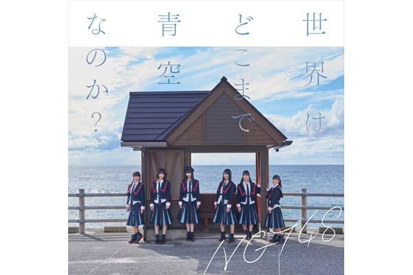NGT48・荻野由佳センターの2ndシングル「世界はどこまで青空なのか?」ビジュアル&c/w解禁