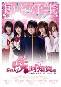『咲-Saki-阿知賀編 episode of side-A』