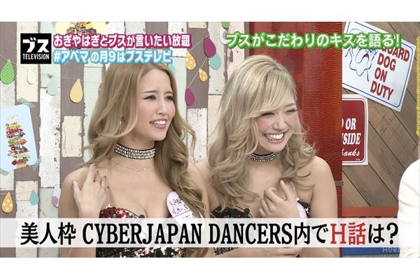 おぎやはぎがCYBERJAPAN DANCERSを絶賛!下ネタ事情も『「ブス」テレビ』AbemaTVで11・6放送