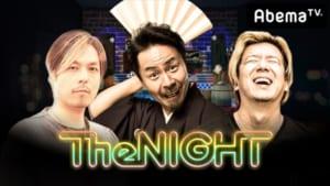 『(株)サク・コウイチ・サンブの木曜The NIGHT』