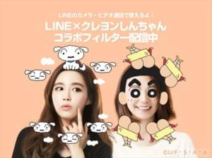 LINE×クレヨンしんちゃん