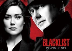 『ブラックリスト シーズン5』