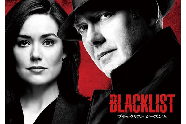 人気シリーズ最新作『ブラックリスト シーズン5』スーパー!ドラマTVで来年1月独占日本初放送