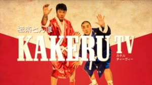 『極楽とんぼ KAKERU TV』