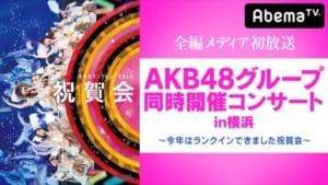 『AKB48 グループ同時開催コンサートin 横浜~今年はランクインできました祝賀会~』