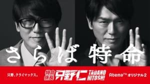 『特命係長 只野仁 AbemaTVオリジナル2』