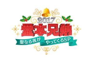『堂本兄弟2017聖なる夜がやってくるSP』