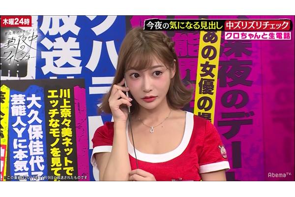 恵比寿マスカッツ 1.5 明日花キララがクロちゃんに生電話「抱こうと思って近づいているの?」