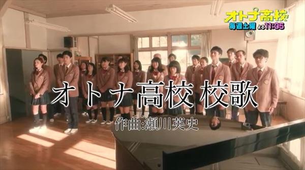 <p>『オトナ高校』</p>