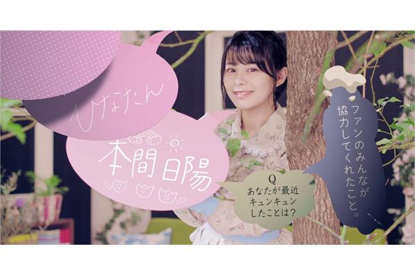 本間日陽がセンター!NGT48全員曲「ナニカガイル」MV公開