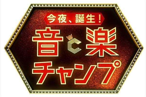 関ジャニ∞・村上信五「混沌とした戦いでした」…『今夜、誕生!音楽チャンプ』でスター歌手目指す男女6人が真剣勝負