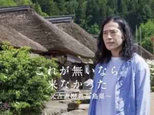 『これが無いなら来なかった~又吉直樹の福島県~』