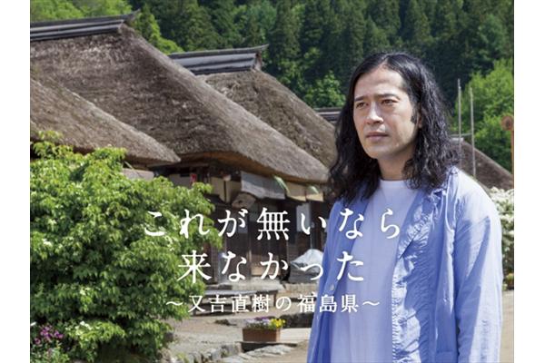 ピース又吉直樹が福島県でのんびり旅『これが無いなら来なかった』11・15配信開始