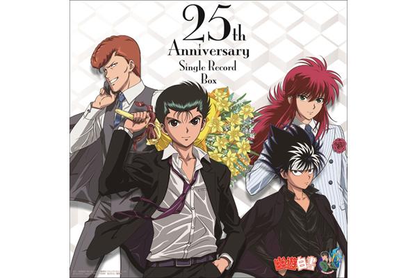 アニメ放送25周年!「幽☆遊☆白書」初のアナログレコードBOX発売決定